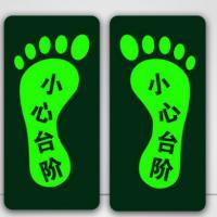 眼镜猴 YGXXX-T12-T17-T23-T24 小心台阶脚丫标识贴 提示牌 15*30cm