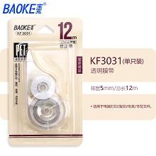 宝克(BAOKE)KF3031修正带(长12m*宽5mm)1个/卡装