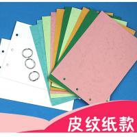 智颜宝贝 绘本空白页 A5皮纹纸10张+厚白纸板2张