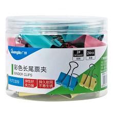 广博(GuangBo)PJTC009 长尾夹 41mm燕尾夹票夹24只/盒 彩色