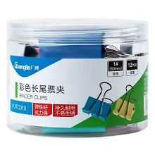 广博(GuangBo)PJTC010 长尾夹 50mm燕尾夹票夹12只/盒 彩色