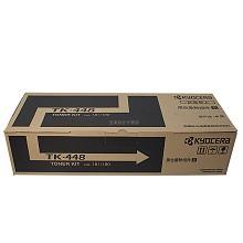 京瓷(KYOCERA)TK-448 黑色粉盒 7200页打印量 适用机型:TASKalfa180/181 单支装
