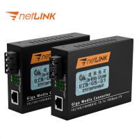 netLINK   HTB-GS-03  光电转换器电信级外置电源 千兆单模双纤 一对价(2个)