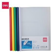 得力(deli)5901 抽杆夹 5只 A4加宽加厚 15mm 5色套装 彩色 15天质保
