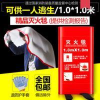 东消 灭火毯 硅胶玻璃纤维材质 1*1m 实惠盒装