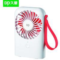 久量(DP)DP-0202 锂电小风扇 采用SMT制造工艺 白色