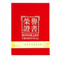 广博(GuangBo)ZS6686-1 荣誉证书 8K绒面 单本 大红色