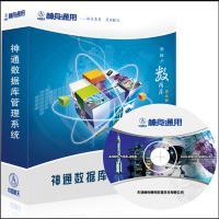 神通 数据库管理系统v7.0  企业版