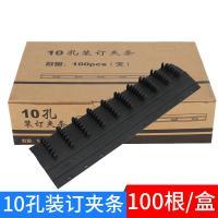 可得优(KW-triO)10孔装订夹条 20mm装订厚度 100根/盒 黑色
