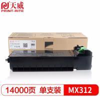 天威(PrintRite)MX-312CT 黑色粉盒带芯片 14000页打印量 适用机型:MX-312/M261/M261N/M311 单支装