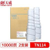 天威(PrintRite)TN114 黑色碳粉盒 10000页打印量 适用机型:BH 162/210/7516/7521/Di152 双支装