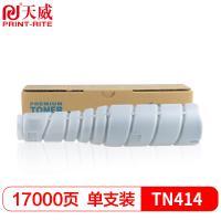 天威(PrintRite)423/TN414 黑色碳粉盒 17000页打印量 适用机型:bizhub 423/363 单支装