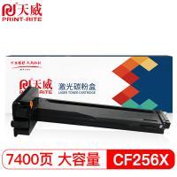 天威(PrintRite)CF256X 黑色盒粉(易加粉) 大容量 7400页打印量 适用机型:M436n/M436nda/M433a 单支装