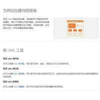 微软(Microsoft)Visio 2019 中文专业版(含授权)