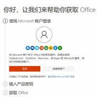 微软(Microsoft)Office 2019 中文专业增强版(含授权)