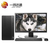 惠普(HP)280 Pro G4 MT 台式电脑 Intel酷睿I3-8100 3.6GHz四核 4G-DDR4内存 1T SATA硬盘+128G固态硬盘 集显 DVDRW 麒麟操作系统(桌面版)V4...