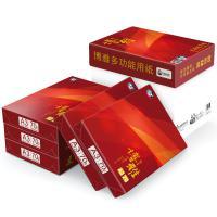 博雅 70g A3 复印纸 500张/包 5包/箱 白色 15天质保