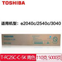 东芝(TOSHIBA)T-FC25C-C-5K 青色墨粉盒 适用于e2040c/2540c/3040 单支装