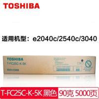 东芝(TOSHIBA)T-FC25C-K-5K 黑色墨粉盒 适用于e2040c/2540c/3040 单支装