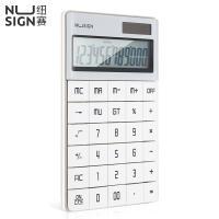 纽赛(NUSIGN)NS041 桌面计算器 白色