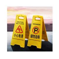 海岸线(HA)A101警示牌 30x62cm 样式备注