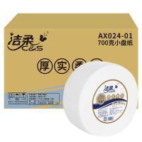 洁柔(C&S)AX024-01 3层700g小盘纸*12卷 单箱