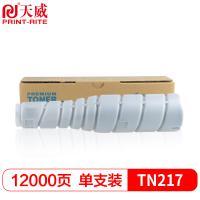 天威(PrintRite)TN217 黑色粉盒 12000页打印量 适用机型:bizhub 223/283/7828/7223 单支装