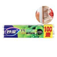 妙洁(MIAOJIE)保鲜膜减肥缠绕膜 超值经济装 30cm*50m*2卷