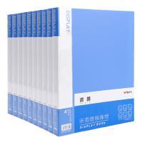 晨光(M&G)ADMN4020 睿智系列 A4/60页蓝色资料册文件册 10个/组