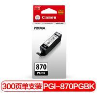 佳能(Canon)PGI-870 PGBK 黑色墨盒 300页打印量 适用机型:MG7780/TS9080/TS8080/TS6080单支装