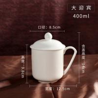 爱舒贝 会议室用白瓷杯 400ml