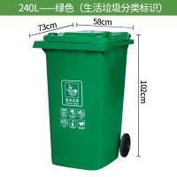 薰然 分类大号垃圾桶 带轮带盖 240L 绿色