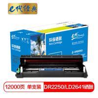 e代经典 e-DR2250/LD2641/LD2441 黑色硒鼓组件 12000页打印量 适用机型:DCP7060D/DCP7065DN/HL2240D/M7450F M7650DNF 单支装