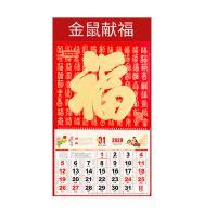 成大文化 YJ-071 金鼠献福(大六开)挂历 420*760mm