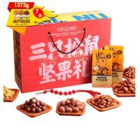 三只松鼠 坚果礼盒 春节年货礼盒 1373g(7袋)