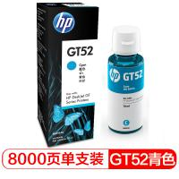 惠普(HP)M0H54AA GT52 青色墨水 70ml 8000页打印量 适用机型:5810/5820/310/318/319/410/418/419 单支装