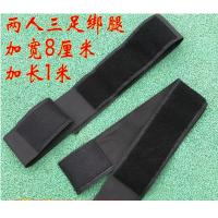 荣苗 两人三足绑腿带 8厘米 10条/组 黑色