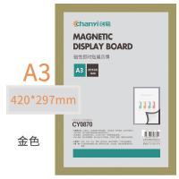 创易(chanyi)CY0870 展示贴 A3磁性即时贴展示牌 单个装 颜色随机