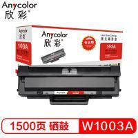 欣彩(Anycolor)AR-W1003A 黑色硒鼓 1500页打印量 适用机型:HP Laser MFP 103a/131a/133pn 单支装