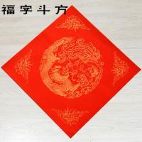 夹江翰宝轩 hbx-2019dla 加厚福字纸34cm*34cm 20张