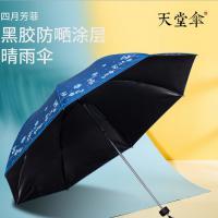 天堂 33001E四月芳菲 三折黑胶防紫外线遮阳晴雨伞 颜色随机