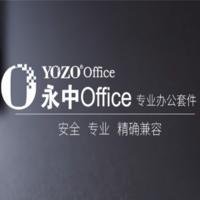 永中(YOZO)Office2016专业办公套件软件