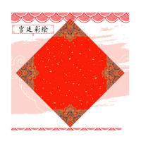 宣工尚品 红福字斗方加厚宣纸 蜡染宫廷彩绘款 35cm 20张/包