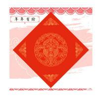 宣工尚品 红福字斗方加厚宣纸 年年有余款 35cm 20张/包