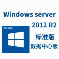 微软 正版服务器操作系统Windows Server R2 2008/2012/2016标准版/企业版 专用发票 2012R2 数据中心版