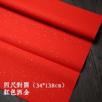 手捞坊 万年红宣纸 加厚手工四尺六尺对开 半生半熟 四尺整张50张 紅色洒金