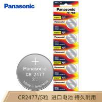 松下(Panasonic)CR-2477/5BC 纽扣电池电子3V 5粒装