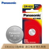 松下(Panasonic)CR1632 纽扣电池电子3V 1粒装