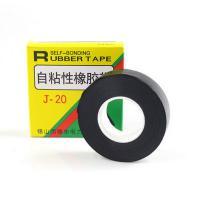 锡东 J-20 自粘性橡胶带 电压等级10KV以下 黑色