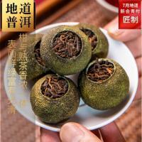 茗杰 茶叶 新会小青柑 橘普茶 500g 木质礼盒装 单盒